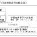 文部科学省「デジタル教科書の制度化」の発表