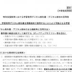 【文部科学省】「デジタル教科書」の効果的な活用の在り方等に関するガイドライン検討会議(第2回) 配付資料から