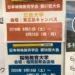 日本特殊教育学会「第57回は広島大学で9/21~23、第58回は福岡国際会議場で9/19~21」