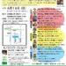 【イベント案内】東海特別支援教育カンファレンス2019