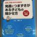 川上さんの資料から学ぶ特別支援教育