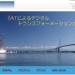9月7日(土)〜8日(日)Japan AT フォーラム2019