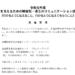 【11月9日〜10日】戸山サンライズ「共生社会を支えるための障害児・者とのコミュニケーション技術研修会」